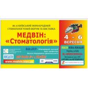 Приглашаем посетить выставку  МЕДВИН: Стоматология 4 – 6 сентября!