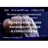 Обучающие курсы внутриротовой съемки «Профессиональная макрофотография в стоматологии»