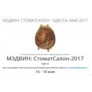 Участие в 24  международном стоматологическом форуме и выставке в г. Одессе